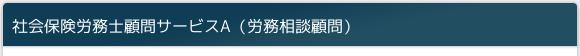 社会保険労務士顧問サービスA(労務相談顧問)