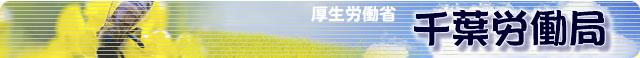千葉労働局 千葉県 千葉市 社会保険労務士 就業規則作成・変更・見直し 労働基準監監督署臨検・調査 労基署臨検・調査 社会保険労務士 千葉市  評判(高評価 安心 人気 低価格)